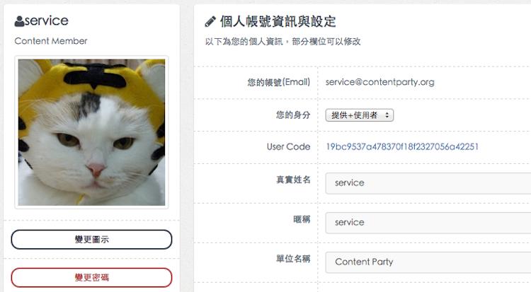 如何取得 Content Party API Token?