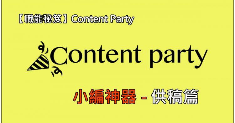 【新手教學】CONTENT PARTY使用者-供稿篇
