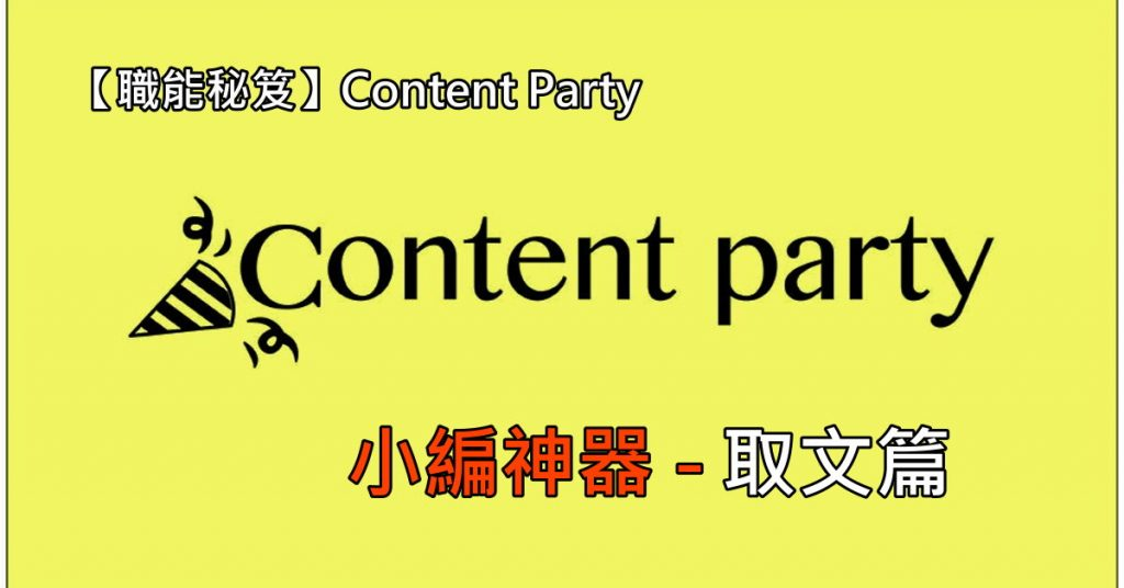 【新手教學】CONTENT PARTY使用者-取文篇