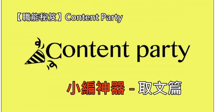 assunzione levitra 10 mg 【新手教學】CONTENT PARTY使用者-取文篇